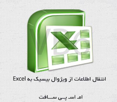 انتقال اطلاعات از ویژوال بیسیک به Excel