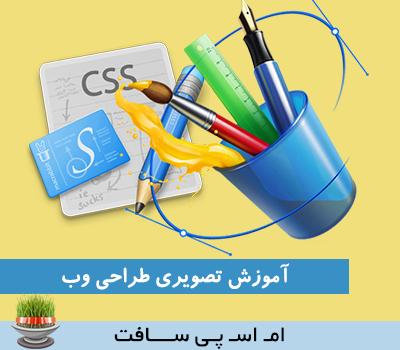 آموزش تصویری طراحی وب