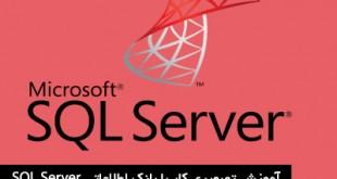 کار با بانک اطلاعاتی SQL Server