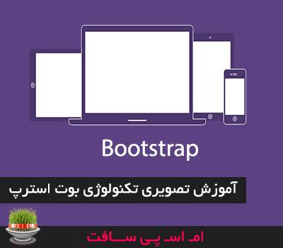 طراحی وب سایت با تکنولوژی بوت استرپ