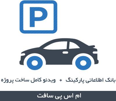 Dabase System Manegment Parking Video Creat Project بانک اطلاعاتی سیستم پارکینگ به همراه فیلم آموزش ساخت