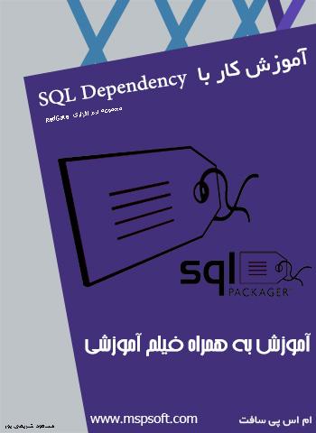 SQL Dependency in RedGate آموزش کار با SQL Dependency از مجموعه نرم افزاری RedGate