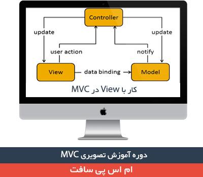کار با View در MVC