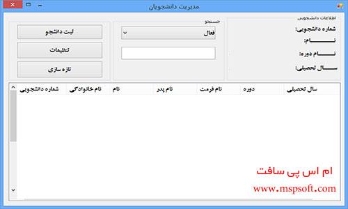 مدیریت اطلاعات دانشجویان