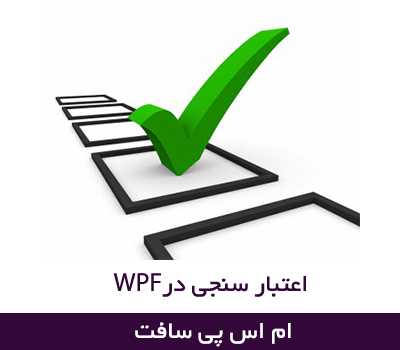 Validation در WPF