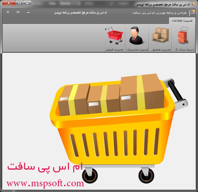 مدیریت فروش کالا