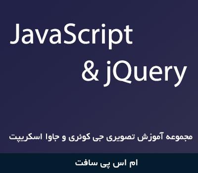 jQuery و JavaScript