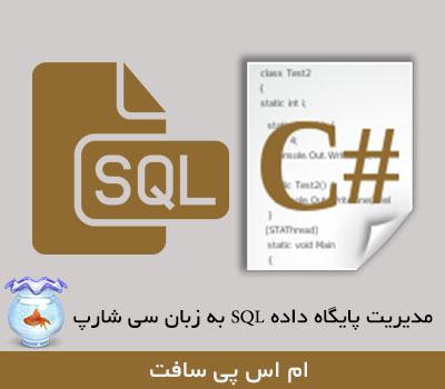 مدیریت پایگاه داده SQL