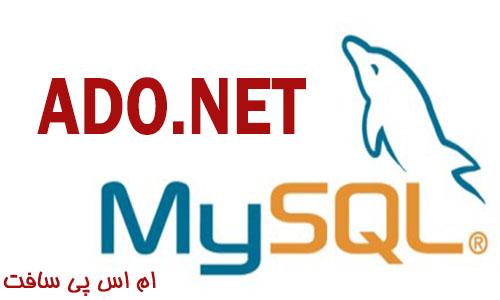 ADO.Net و MySQL