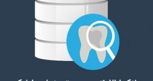 بانک اطلاعاتی دندان پزشکی
