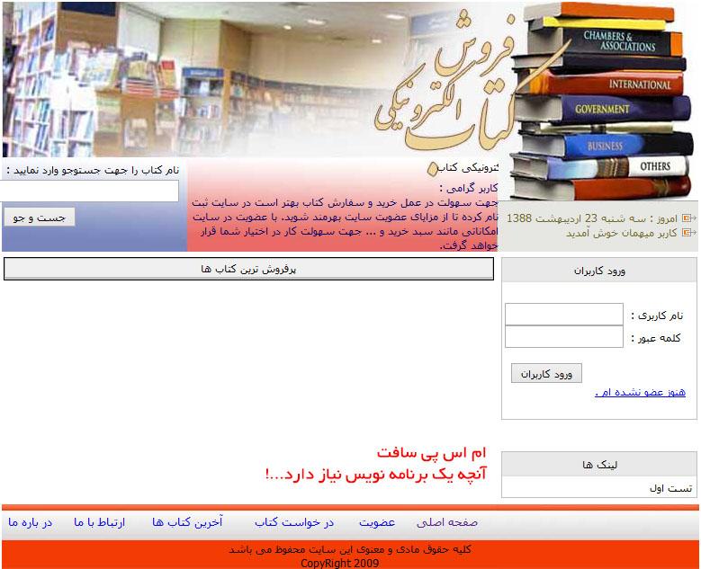 کتاب فروشی آنلاین
