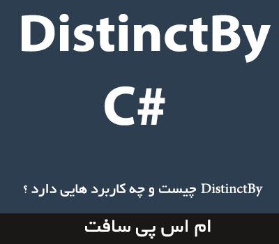 DistinctBy