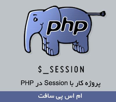 Session در PHP