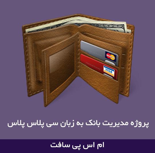 مدیریت بانک
