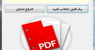 پروژه تبدیل فایل PDF به Word