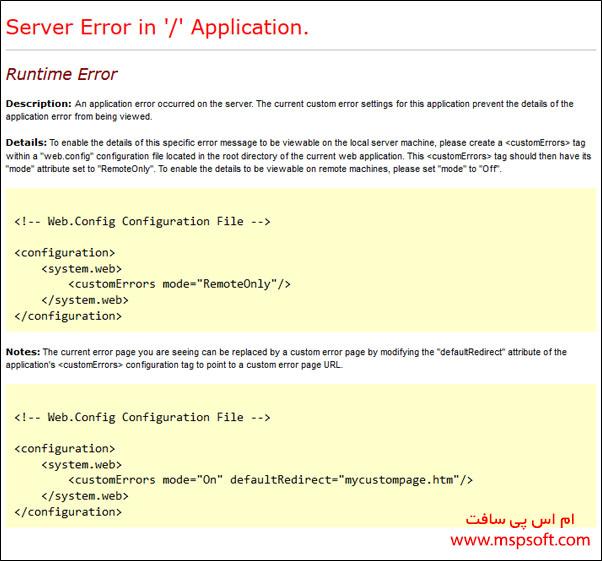 ارورها در ASP.NET