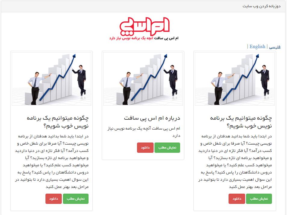 پروژه دوزبانه کردن سایت