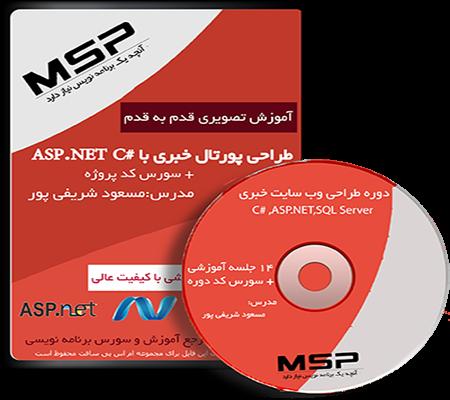 Portal-News-ASP