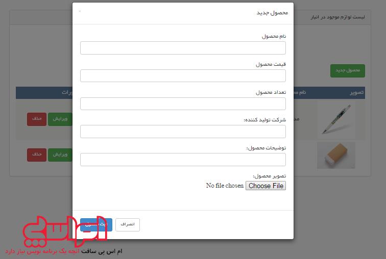 Project Mamnegment Data Lavazem Tahrir #1
