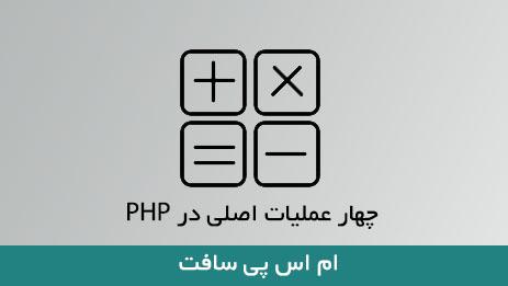 ماشین حساب به زبان PHP