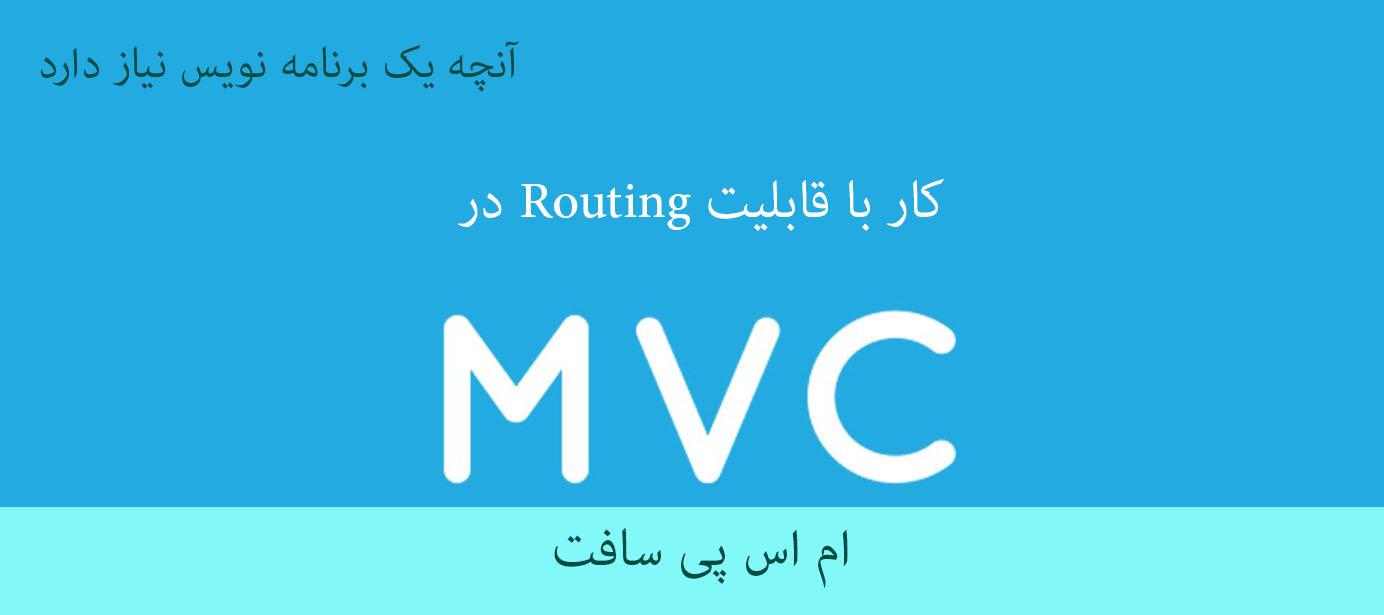 Routing در MVC 5