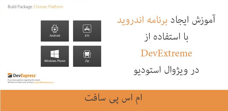 آموزش Visual Studio Archives | ام اس پی سافتدر این مقاله با نحوه ساخت برنامه اندروید با استفاده از ابزار DevExtreme در  ویژوال استودیو آشنا خواهید شد. توضیحات کامل درباره ی این ابزار به همراه  مراحل ...