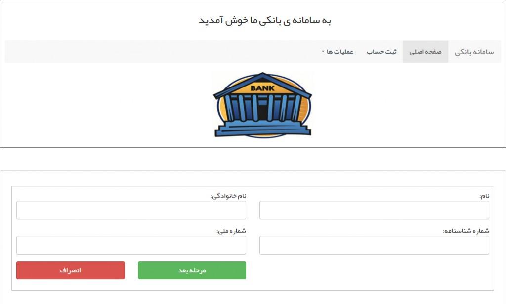 مدیریت بانک به صورت آنلاین
