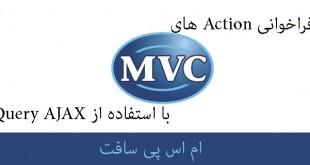 فراخوانی Action