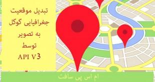 موقعیت جغرافیایی گوگل