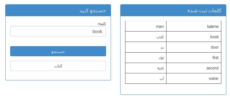 پروژه دیکشنری آنلاین