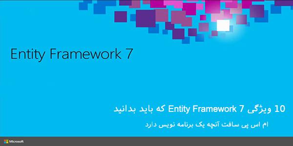 Entity Framework 7