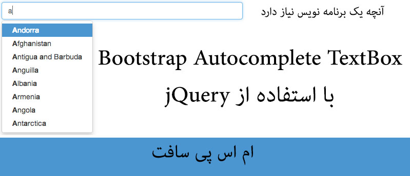 Bootstrap AutoComplete TextBox