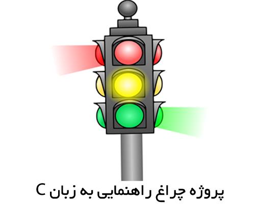 چراغ راهنمایی