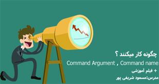CommandArgument