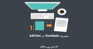 مدیریت ViewState