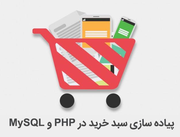 سبد خرید به زبان PHP
