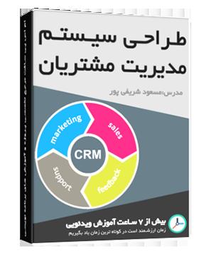 طراحی سیستم مدیریت مشتریان
