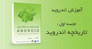 tutorials Android History_Thumb