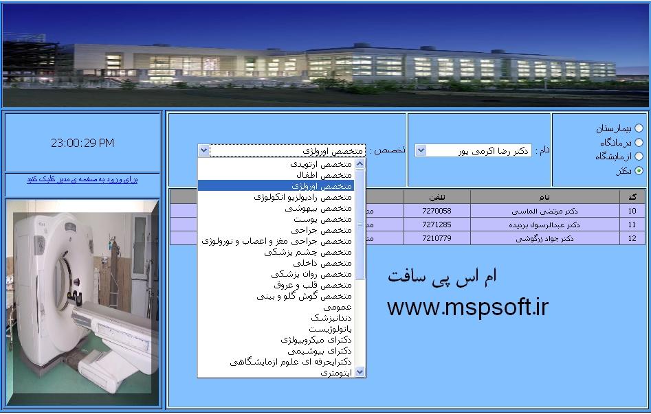 سیستم اطلاعات پزشکی