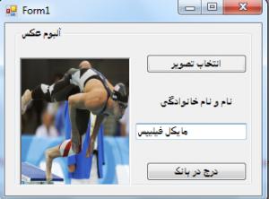ذخیره عکس در SQL