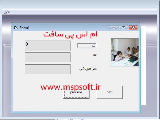 پروژه مدیریت آموزشگاه زبان