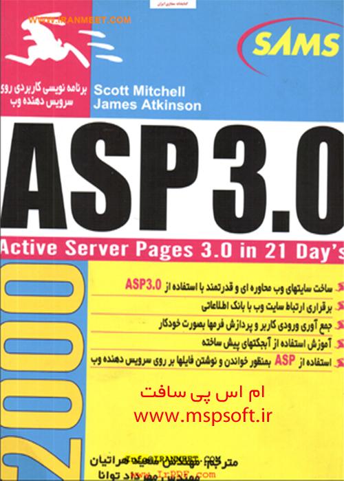 کتاب جامع فارسی ASP 3.0