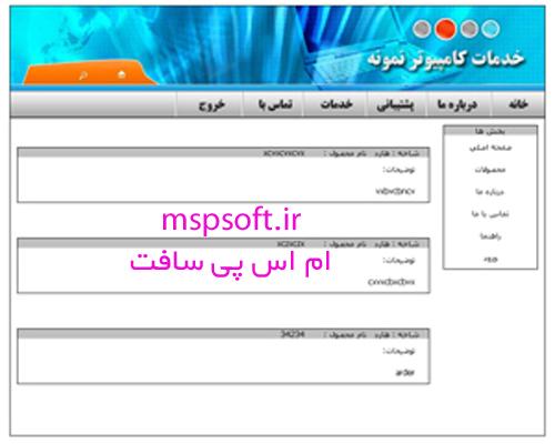 مدیریت فروشگاه خدمات کامپیوتری