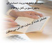 سورس مدیریت جامع حسابداری به زبان دلفی