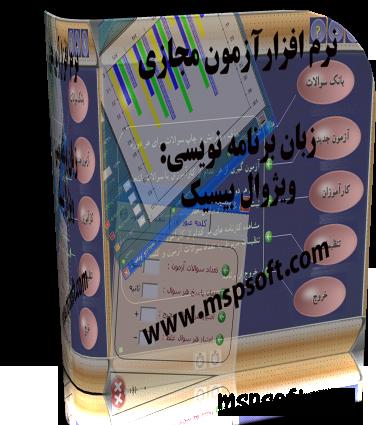 سورس نرم افزار ازمون الکترونیکی به زبان ویژوال بیسیک