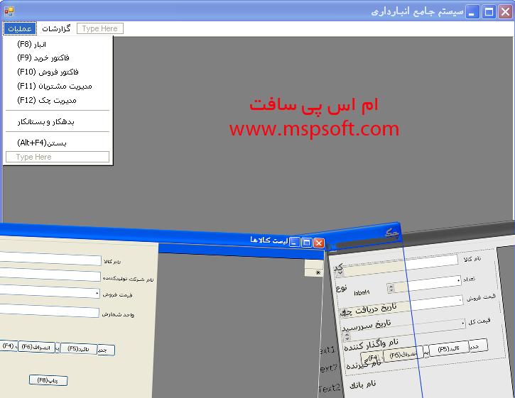 سیستم حسابداری انبار