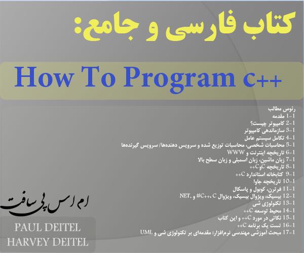 چگونه برنامه نویسی کنیم