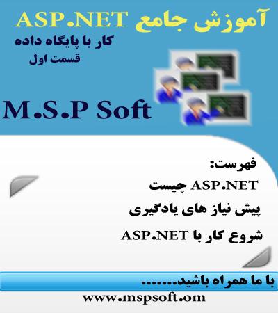 پایگاه داده در asp.net