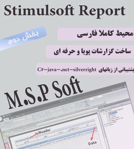 نرم افزارStimulsoft Reports