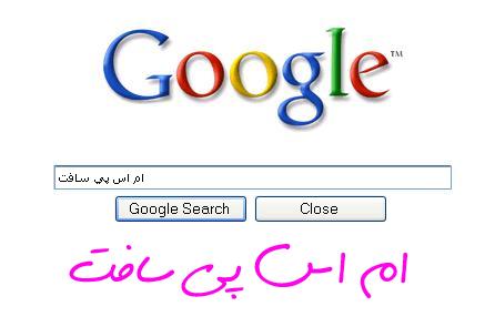 سیستم جستجو گوگل